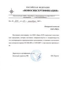 Подтверждение качества продукции производителя СИП панелей - Завод ЛСП (Новосибирск)