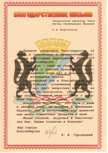 Благодарственное письмо производителю СИП панелей - Завод ЛСП (Новосибирск)