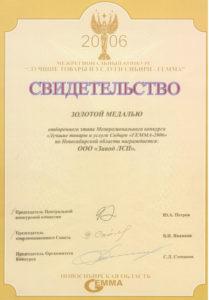 Награды производителя СИП панелей - Завод ЛСП (Новосибирск)
