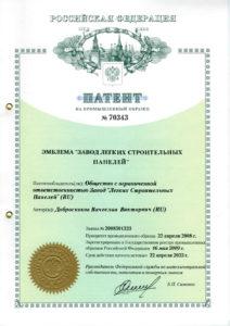 Патент производителя СИП панелей - Завод ЛСП (Новосибирск)
