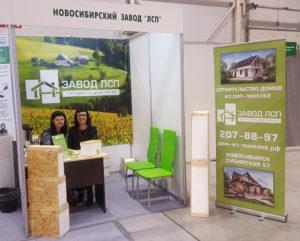 Производитель СИП панелей в Новосибирске Завод ЛСП на выставке Загородный дом 2017